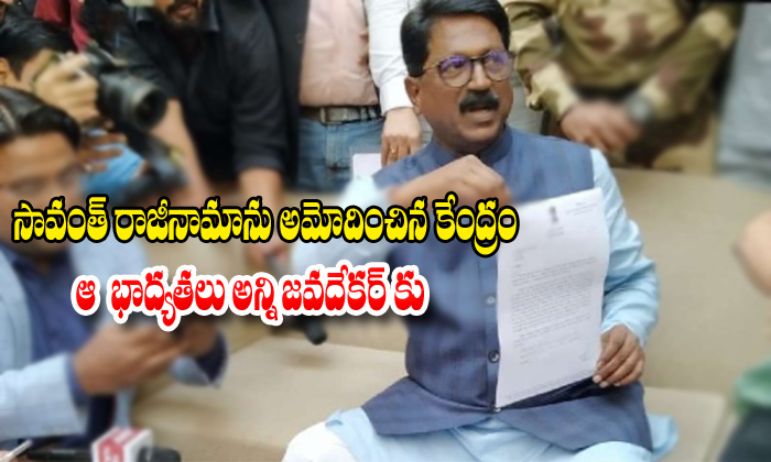 Central Government Accepted Arvind Sawanth Resignation-arvind Sawanth Resignation,central Government,sivasena Telugu Political Breaking News - Andhra Pradesh,Telangana Partys Coverage-Central Government Accepted Arvind Sawanth Resignation-Arvind Resignation Central Sivasena