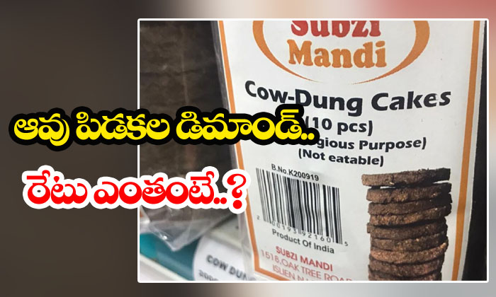 Cow Dung Cakes Becomes Hot Topic In Usa-cow Dung Cakes,flipkart, Shopping,usa Telugu Viral News Cow Dung Cakes Becomes Hot Topic In Usa-cow Flipkart Shopping Usa-Cow Dung Cakes Becomes Hot Topic In USA-Cow Flipkart Online Shopping Usa