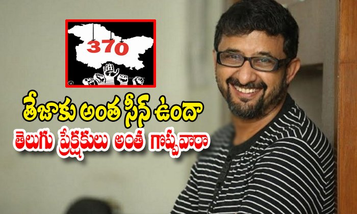 Director Teja Wants To Do Movie On Article 370-director Teja,director Teja Next Movie,movie On Jammu And Kasmeer,tollywood Box Office,tollywood Gossips Telugu Viral News-Director Teja Wants To Do Movie On Article 370-Director Director Next Movie Jammu And Kasmeer Tollywood Box Office Tollywood Gossips