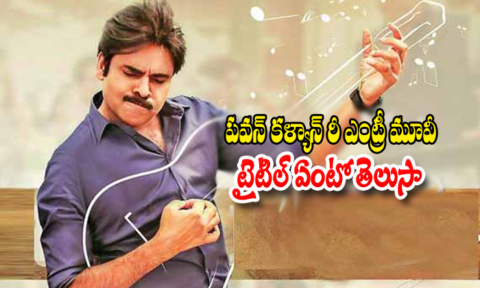 Do You Know Pawan Kalyan Re-entry Movie Title-chiru 152th Movie,janasena,nagababu,pawan Kalyan,pawan Kalyan Re-entry Movie Title,tollywood Boxoffice,tollywood Gossips,ys Jagan Telugu Tollywood Movie C-Do You Know Pawan Kalyan Re-Entry Movie Title-Chiru 152th Janasena Nagababu Pawan Re-entry Title Tollywood Boxoffice Gossips Ys Jagan