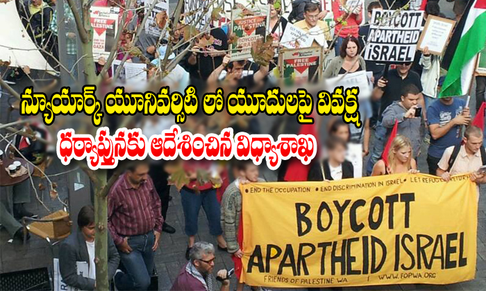Education Department Probing Alleged Anti-semitism At Nyu-ducation Department Probing,nri,semitism At Nyu,telugu Nri News Updates Telugu NRI USA America Latest News (తెలుగు ప్రపంచం అంతర్జాతీయ అమెరికా -Education Department Probing Alleged Anti-Semitism At NYU-Ducation Nri Semitism Nyu Telugu Nri News Updates