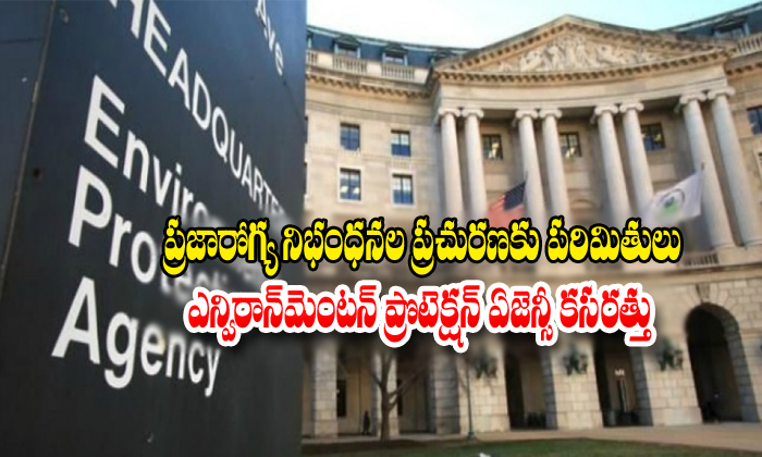 Environment Protection Agency Plans To Limit Scientific Research-nri,scientific Research,telugu Nri News Updates,writing Public Health Regulations Telugu NRI USA America Latest News (తెలుగు ప్రపంచం అం-Environment Protection Agency Plans To Limit Scientific Research-Nri Scientific Research Telugu Nri News Updates Writing Public Health Regulations