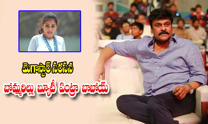 Genilia Act In Koratala Siva And Chiranjivi Movie-chiranjeevi And Genilia,chiranjeevi And Trisha,genilia,koratala Siva Director-Genilia Act In Koratala Siva And Chiranjivi Movie-Chiranjeevi Chiranjeevi Trisha Genilia Director