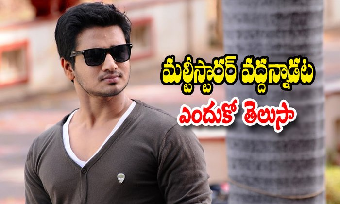 Hero Nikhil Dont Want To Act In Multi Starrer Movie-multi Starrer Movie,tollywood Box Office,tollywood Gossips,tollywood Multi Starrer Movie Telugu Tollywood Movie Cinema Film Latest News-Hero Nikhil Dont Want To Act In Multi Starrer Movie-Multi Movie Tollywood Box Office Gossips Tollywood