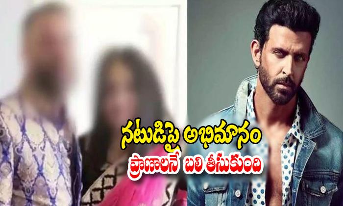 నటుడి పై అభిమానం ప్రాణాలనే బలి తీసుకుంది-Telugu Trending Latest News Updates-Husband Murders His Wife For Crushing On Hrithik Roshan-