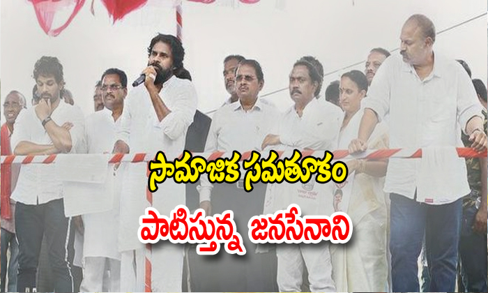 Janasena Chief Pawan Kalyan Maintains A Social Balance-pawan Geeting Votes In Kapu Cast,razole And Bhimavaram-Janasena Chief Pawan Kalyan Maintains A Social Balance-Pawan Geeting Votes In Kapu Cast Razole And Bhimavaram