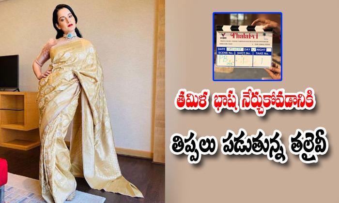 Kangana Learning Tamil For Talaivi Movie-kangana Telugu Tollywood Movie Cinema Film Latest News Kangana Learning Tamil For Talaivi Movie-kangana-Kangana Learning Tamil For Talaivi Movie-Kangana