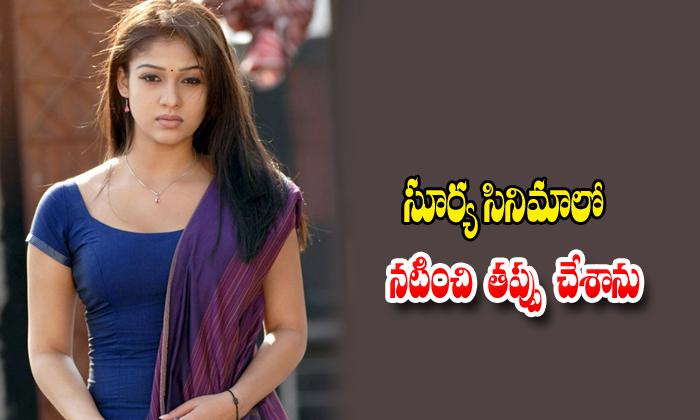 Nayanatara Comments On Surya Gajini Movie-darbar Super Star Rajinikanth,lady Super Star Nayanatara,nayanatara,telugu And Tamil Heroin-Nayanatara Comments On Surya Gajini Movie-Darbar Super Star Rajinikanth Lady Nayanatara Telugu And Tamil Heroin