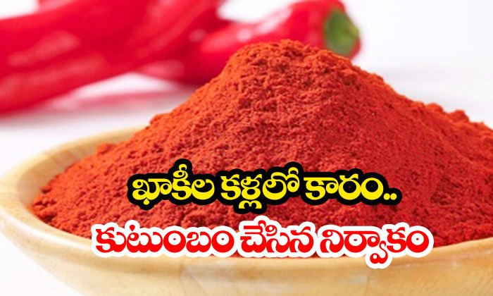 People Sprayed Chilli Powder On Police-crime News,police,sprayed Telugu Viral News People Sprayed Chilli Powder On Police-crime News Police Sprayed-People Sprayed Chilli Powder On Police-Crime News Police