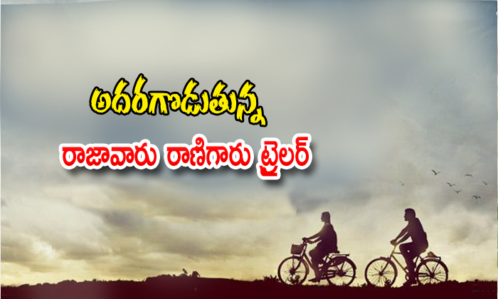 Rajavaru Ranigaru Trailer Release-rajavaru Ranigaru Telugu Tollywood Movie Cinema Film Latest News Rajavaru Ranigaru Trailer Release-rajavaru-Rajavaru Ranigaru Trailer Release-Rajavaru