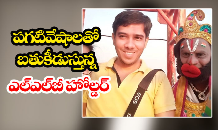 Road Artist Takes Rs 50 For Selfie With Him-llb,nukaji,road Artist,weird News Telugu Viral News Road Artist Takes Rs 50 For Selfie With Him-llb Nukaji Road Weird News-Road Artist Takes Rs 50 For Selfie With Him-Llb Nukaji Road Weird News