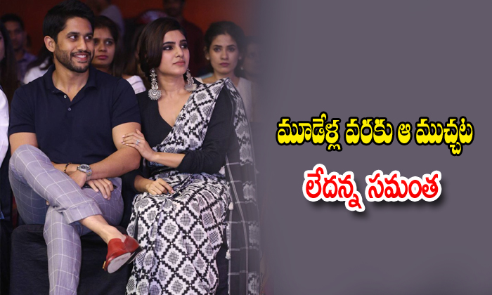 Samantha Comments On Her Personal Life-akkineni Samantha,nagachaitanaiah And Samantha,samantha,samantha And Chaitanaiah Enjoy There Personal Professional Life Telugu Tollywood Movie Cinema Film Latest-Samantha Comments On Her Personal Life-Akkineni Nagachaitanaiah And Samantha Chaitanaiah Enjoy There Professional Life