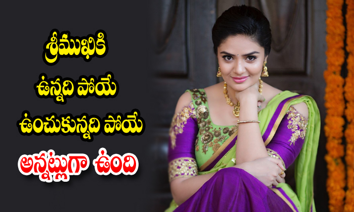శ్రీముఖికి ఉన్నది పోయే ఉంచుకున్నది పోయే అన్నట్లుగా ఉంది Telugu Tollywood Movie Cinema Film Latest News-Sri Mukhi Not Get Any Offers From Tollywood-Sri Big Boss Runner Up Sri In Patas Telugu Anchor