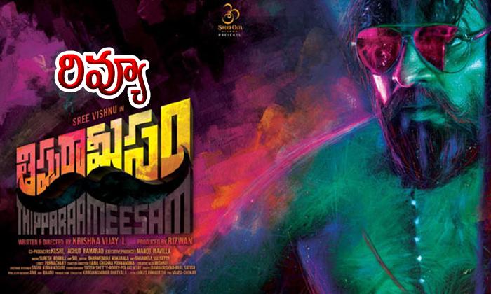 Tippara Meesam Movie Review And Rating--Tippara Meesam Movie Review And Rating-