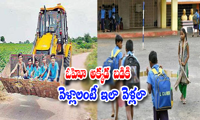 Traveling School Childrens Dangerously- Telugu Viral News Traveling School Childrens Dangerously--Traveling School Childrens Dangerously-
