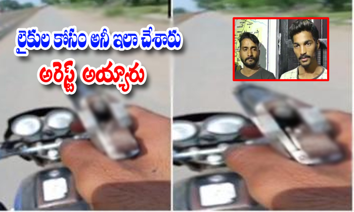 Two Youth Arrested For Having Gun--Telugu Trending Latest News Updates Two Youth Arrested For Having Gun--Two Youth Arrested For Having Gun-