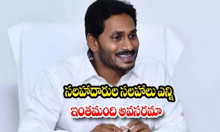 Ycp Governament Post In 19 Advisors-ap Ycp Party,jagan Cabinet Ministers,tdp Advisors In Six Members In That Time,ycp Governament Telugu Political Breaking News - Andhra Pradesh,Telangana Partys Cover-YCP Governament Post In 19 Advisors-Ap Ycp Party Jagan Cabinet Ministers Tdp Advisors Six Members That Time