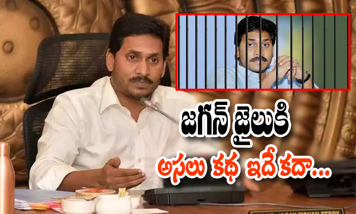 Ys Jagan Will Be Going In The Prision For Assets-chandrababu Naidu,illegal Assets,prision For Assets,tdp,ys Jagan,ysrcp Telugu Political Breaking News - Andhra Pradesh,Telangana Partys Coverage-YS Jagan Will Be Going In The Prision For Assets-Chandrababu Naidu Illegal Assets Prision Tdp Ys Ysrcp