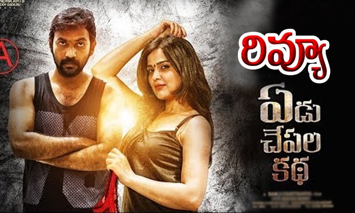 Yedu Chepala Katha Movie Review And Rating--Yedu Chepala Katha Movie Review And Rating-