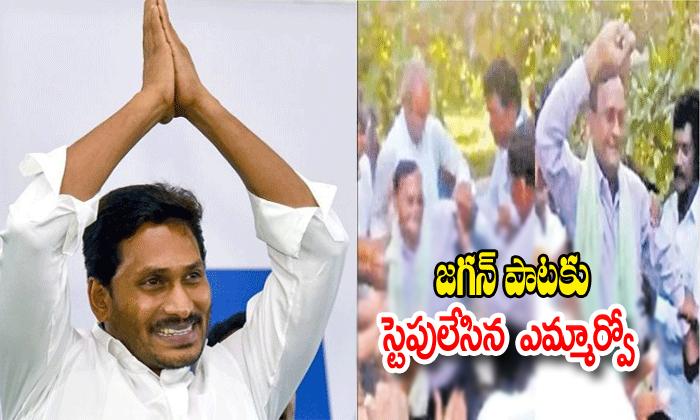 Mro Dance On Ysrcp In Srikakulam- Telugu Viral News Mro Dance On Ysrcp In Srikakulam--Mro Dance On Ysrcp Song In Srikakulam-