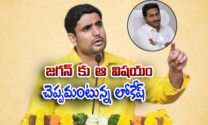 Nara Lokesh Coments On Ys Jagan In Twitter-nara Lokesh Jagan Ysrcp Tdp Twitter Chinababu Jagan Prakasam Coments,nara Lokesh Tweet Telugu Political Breaking News - Andhra Pradesh,Telangana Partys Cover-Nara Lokesh Coments On Ys Jagan In Twitter-Nara Ysrcp Tdp Twitter Chinababu Prakasam Tweet