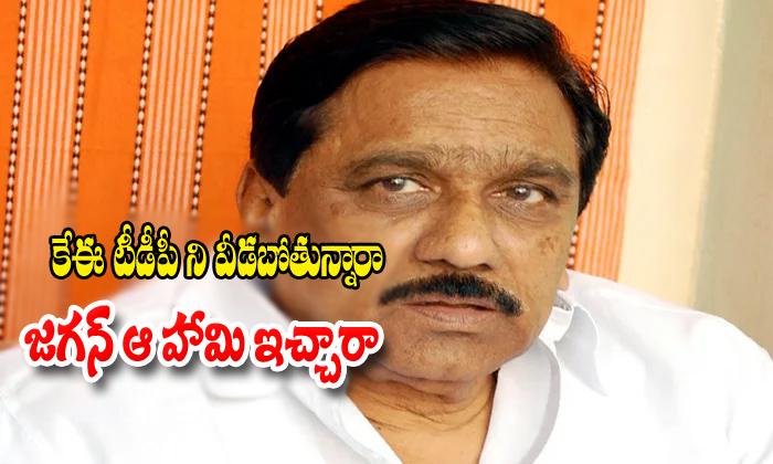 Tdp Seniour Leader Ke Krishna Murthi Join To Intrest Ysrcp- Telugu Political Breaking News - Andhra Pradesh,Telangana Partys Coverage Tdp Seniour Leader Ke Krishna Murthi Join To Intrest Ysrcp--Tdp Seniour Leader Ke Krishna Murthi Join To Intrest Ysrcp-