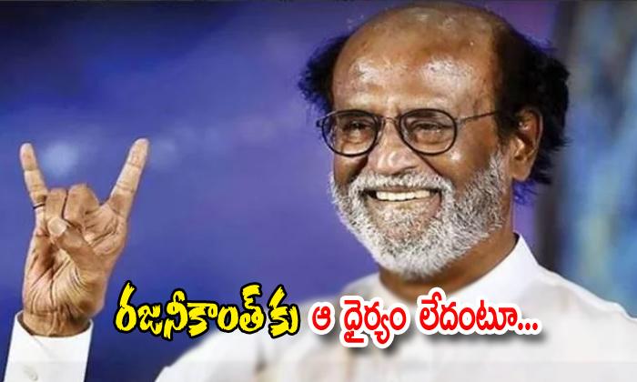 Thirunavukkaras Sensationl Coments On Rajanikanth Political Entry- Telugu Viral News Thirunavukkaras Sensationl Coments On Rajanikanth Political Entry--Thirunavukkaras Sensationl Coments On Rajanikanth Political Entry-