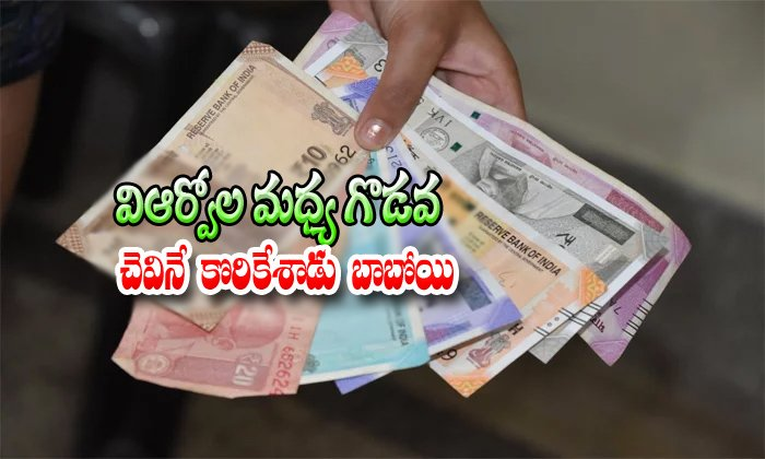 Vro Bite Ear Of Another Vro Over Money Dispute In Kurnool- Telugu Viral News Vro Bite Ear Of Another Over Money Dispute In Kurnool--Vro Bite Ear Of Another Over Money Dispute In Kurnool-