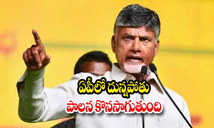 Chandrababu Comments On Jagan Governament- Telugu Political Breaking News - Andhra Pradesh,Telangana Partys Coverage Chandrababu Comments On Jagan Governament--Chandrababu Comments On Jagan Governament-