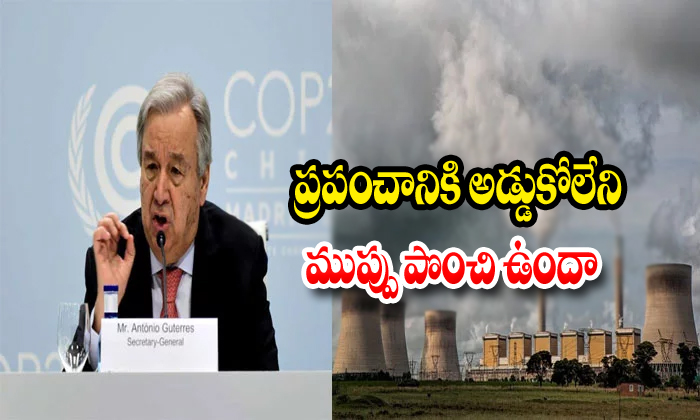 Climate Crisis Has Reached Point Of No Return-climate Crisis,reached Point Of No Return,un Chief Telugu Viral News Climate Crisis Has Reached Point Of No Return-climate Reached Return Un Chief-Climate Crisis Has Reached Point Of No Return-Climate Reached Return Un Chief