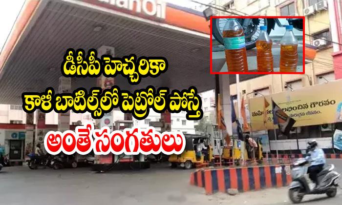 Dcp Ordered, Do Not Fill Petrol In Empty Bottles-dcp Ordere,do Not Fill Petrol In Empty Bottles,telugu Viral News Updates,viral In Social Media,ఖాళీ బాటిల్స్ లో పెట్రోల్ Telugu Viral News-DCP Ordered Do Not Fill Petrol In Empty Bottles-Dcp Ordere Do Bottles Telugu Viral News Updates Viral Social Media ఖాళీ బాటిల్స్ లో పెట్రోల్