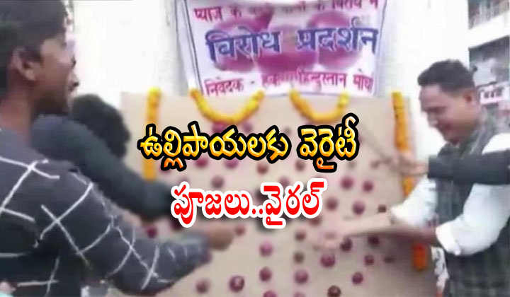 People Offer Prayers To Onions In Bihar To Protest-indian Market,onion Price,people Offer Prayers To Onions Telugu Viral News People Offer Prayers To Onions In Bihar Protest-indian Market Onion Price -People Offer Prayers To Onions In Bihar Protest-Indian Market Onion Price