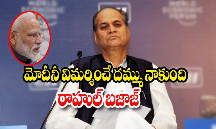 Rahul Bajaj About Naredra Modi And Amith Shah-naredra Modi,rahul Bajaj,rahul Bajaj Commets On Modi,మోదీని విమర్శించే దమ్ము నాకుంది Telugu Political Breaking News - Andhra Pradesh,Telangana Partys Cove-Rahul Bajaj About Naredra Modi And Amith Shah-Naredra Rahul Commets On మోదీని విమర్శించే దమ్ము నాకుంది