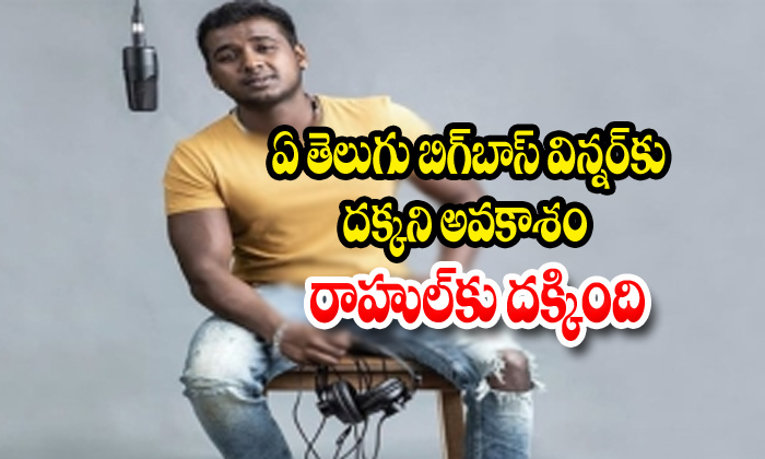 Rahul Sipligunj Get Movie Offer From Director Krishna Vamsi-బిగ్‌బాస్‌ విన్నర్‌ రాహుల్‌,రాహుల్‌ Telugu Tollywood Movie Cinema Film Latest News-Rahul Sipligunj Get Movie Offer From Director Krishna Vamsi-బిగ్‌బాస్‌ విన్నర్‌ రాహుల్‌