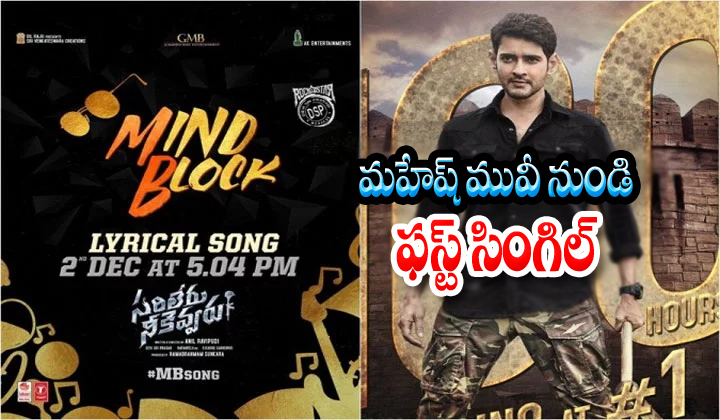Sarileru Neekevvaru 1st Mind Block Release Date-mahesh Babu,mind Block Release Date,sarileru Neekevvaru 1st ,vijayashanthi Telugu Tollywood Movie Cinema Film Latest News-Sarileru Neekevvaru 1st Song Mind Block Release Date-Mahesh Babu Mind Date Sarileru Vijayashanthi