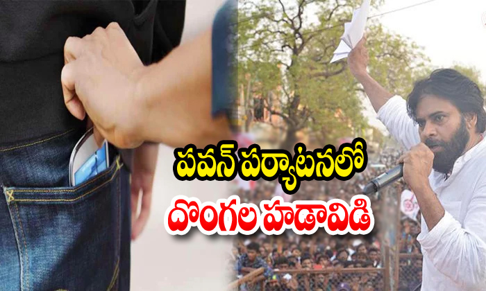 Thiefs Robbed In Pavan Kalyan Meeting- Telugu Political Breaking News - Andhra Pradesh,Telangana Partys Coverage Thiefs Robbed In Pavan Kalyan Meeting--Thiefs Robbed In Pavan Kalyan Meeting-