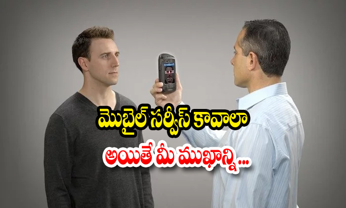 China Due Introduce Face Scans Mobile Users- Telugu Viral News China Due Introduce Face Scans Mobile Users--China Due Introduce Face Scans Mobile Users-