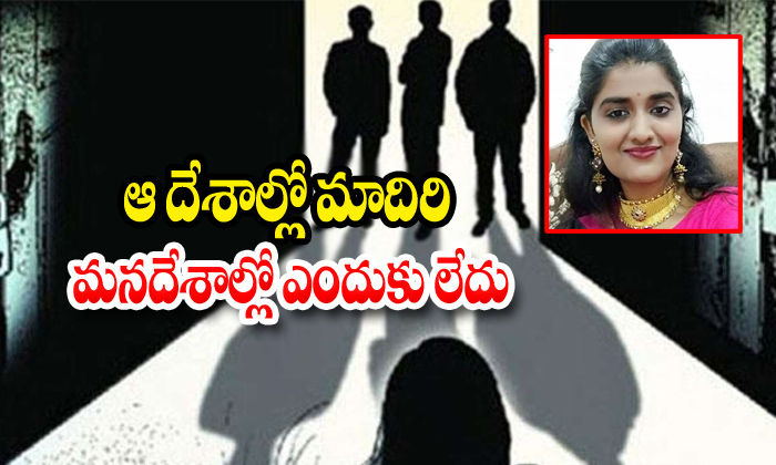 In Other Countries What Is The Punishments For Repasts-priyanka Reddy,punishments For Repasts,telugu Viral News Updates,viral In Social Media Telugu Viral News-In Other Countries What Is The Punishments For Repasts-Priyanka Reddy Punishments Repasts Telugu Viral News Updates Social Media