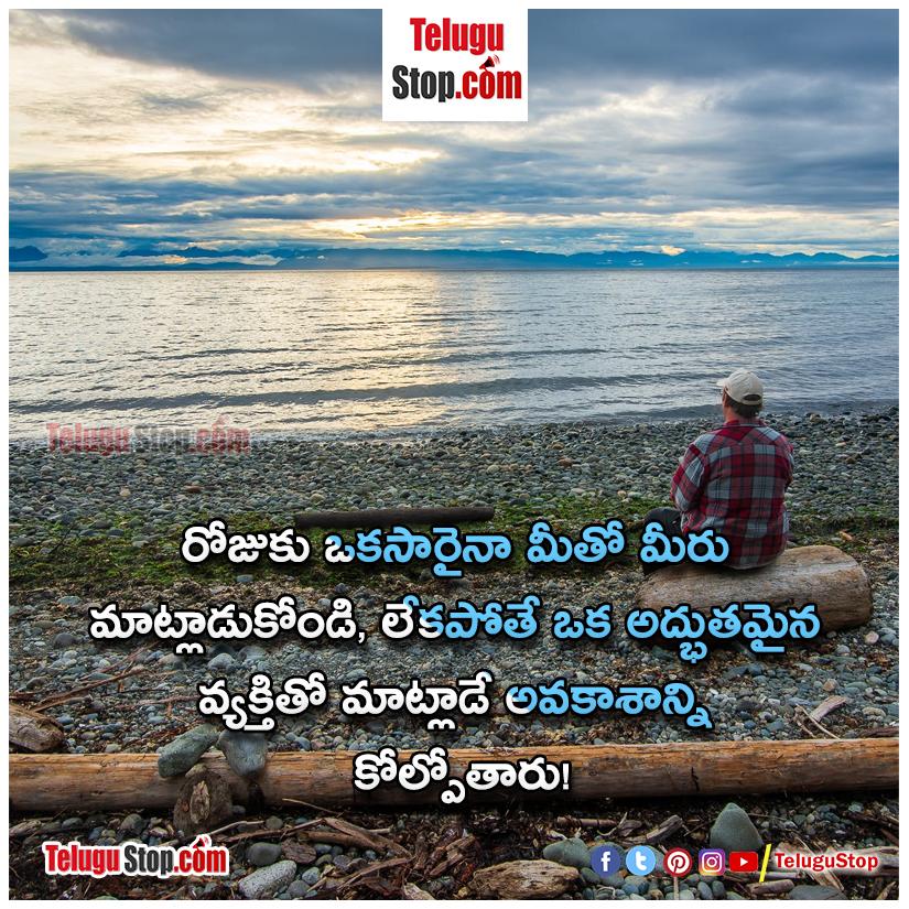 Telugu Best Heart Touching Quotes In Telug, Telugu Quotes For Life Facts, Telugu Quotes Friendship, Telugu Quotes Life Quotes, Telugu Quotes Manchi Matalu, Telugu Quotes Messages Inspirational Quote, Telugu Quotes Motivational Inspirational Quote, Telugu Quotes On Good Words Inspirational Quote-Telugu Visual Story Telling