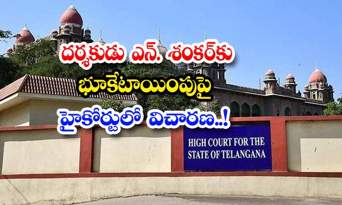TeluguStop.com - N Shankar Land High Court Telangana