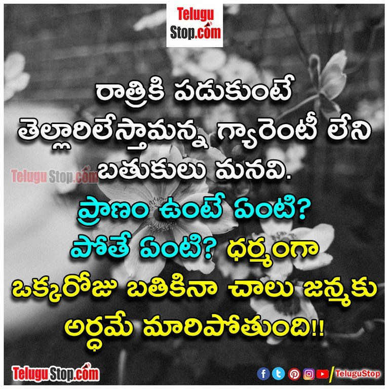 About life best quotes in telugu Inspirational Quote