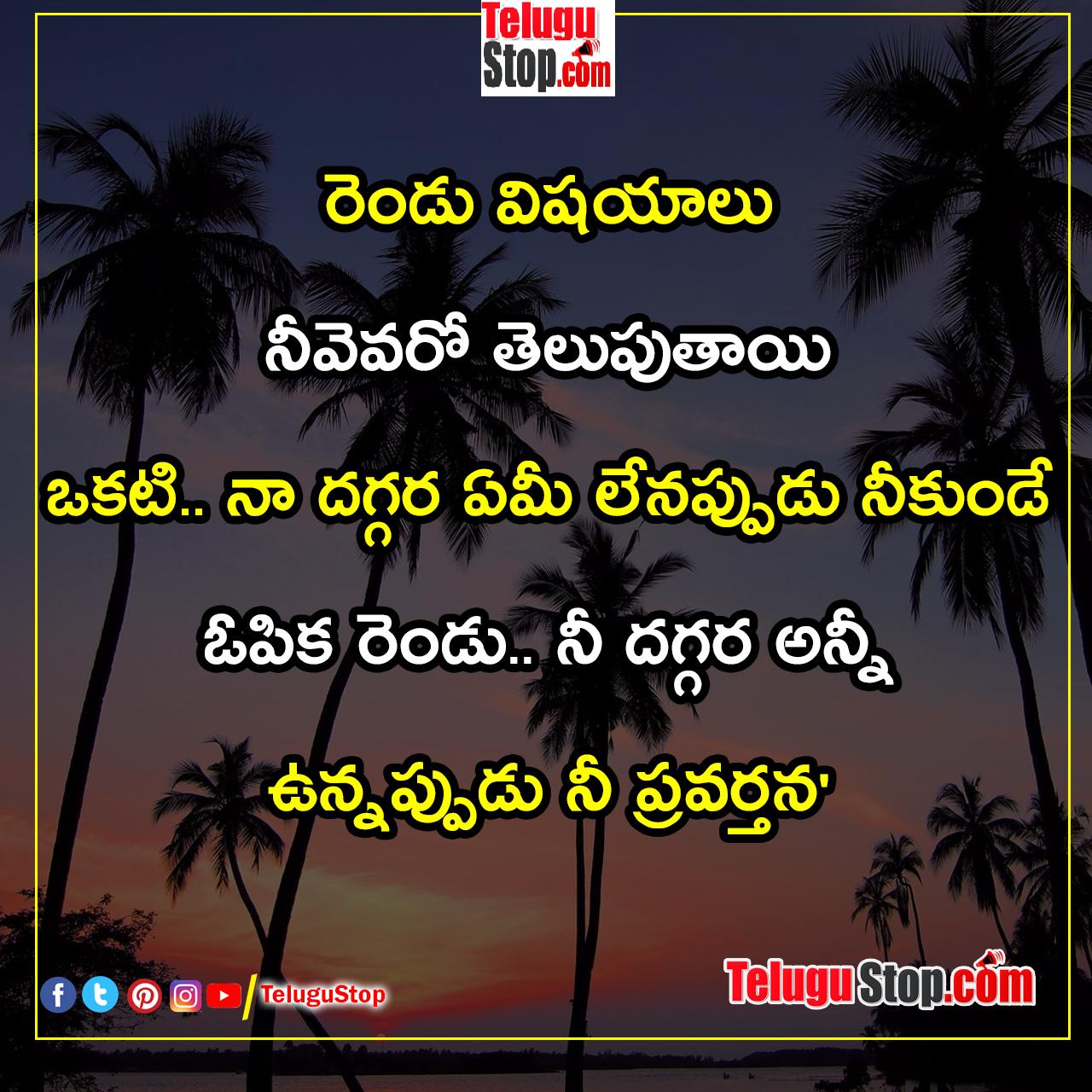 Attitude quotes in telugu images download Inspirational Quote