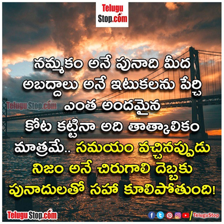 Believe and trust quotes in telugu Inspirational Quote