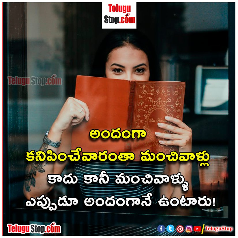Best good person looking beauty quotes in teluguInspirational Quote