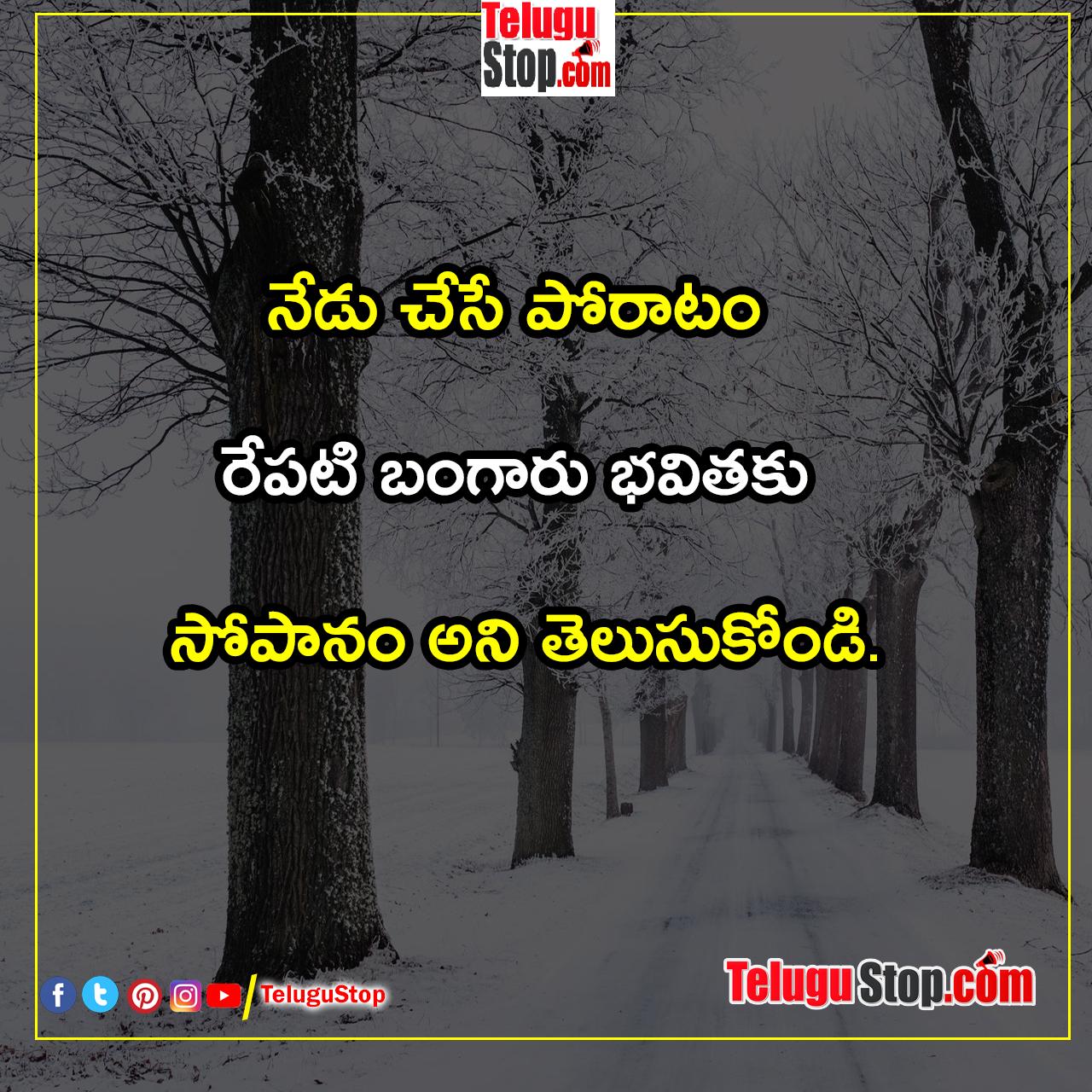 Best inpirational quotes in telugu Inspirational Quote