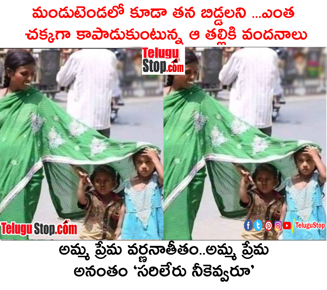 TeluguStop.com - Best Mother Love Quotes In Telugu- తెలుగులో తల్లి ప్రేమ ఉత్తమకోట్స్-Telugu Quotes - Daily Inspirational/Motivational/Love/Friendship/Festival/Life Style/Good Morning WhatsApp Social-Telugu Tollywood Photo Image