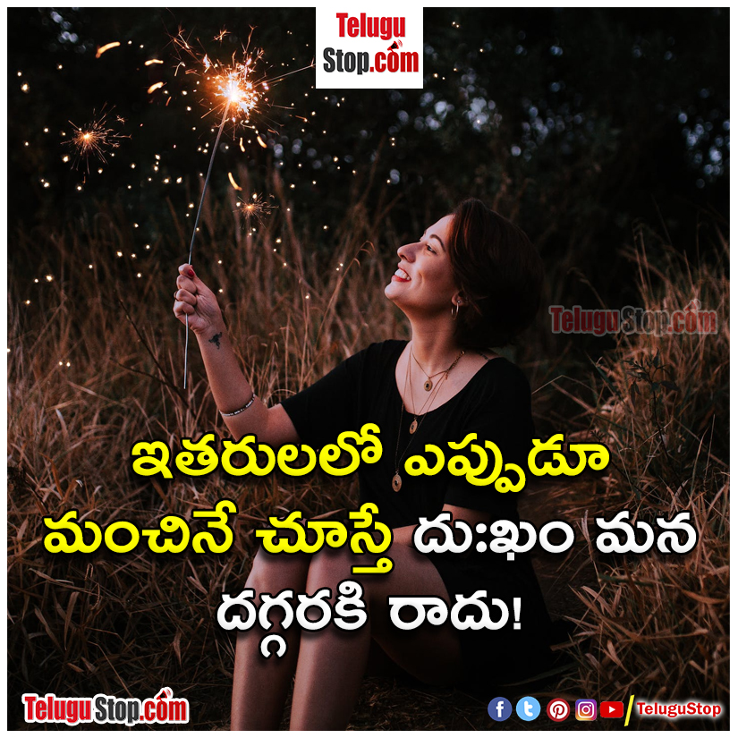 Best motivational quotes in telugu Inspirational Quote