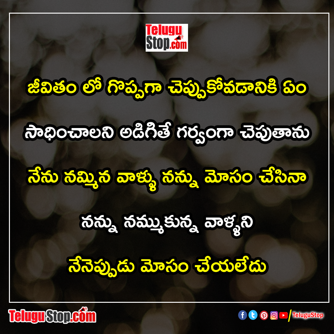 Feel proudly quotes about life in telugu inspirational quotes