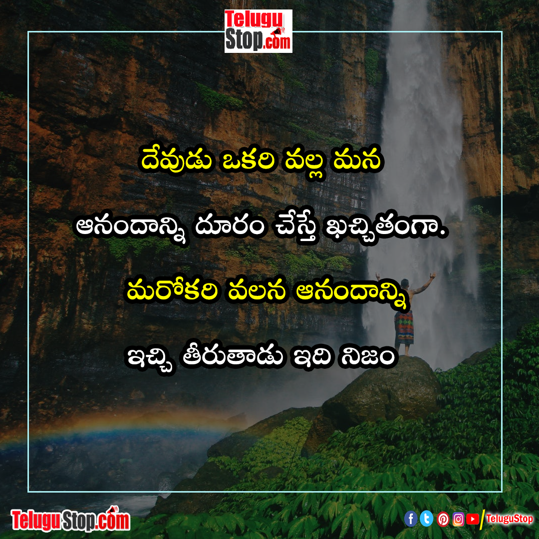 God and human relationship quotes in telugu inspirational quotes