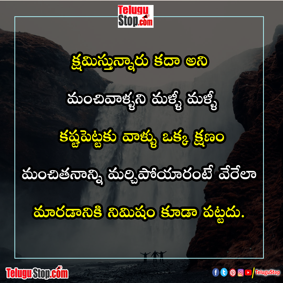 Good person meaning quotes in telugu inspirational quotes